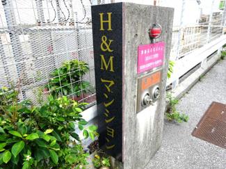 【エントランス】H&Mマンション
