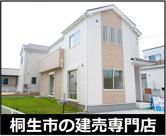 桐生市相生町 7号棟の画像