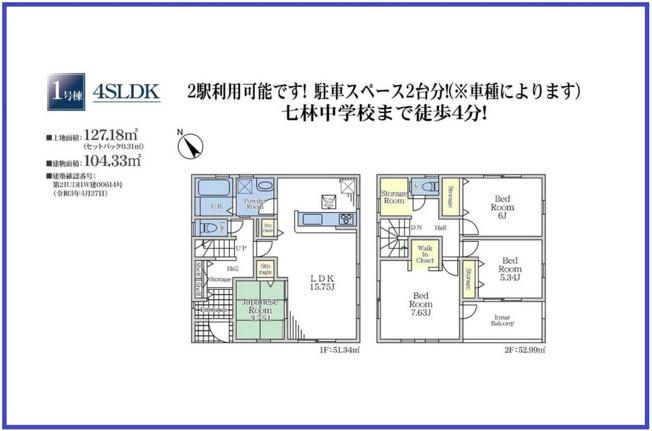 4SLDKです。建物は住宅性能表示住宅で地震に強い最上位等級などの評価を得ていますので安心です。