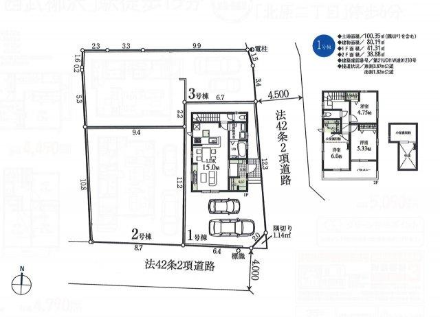 西東京市泉町1丁目 5,090万円 新築一戸建て【仲介手数料無料】