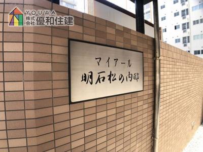 【外観】マイアール松の内邸