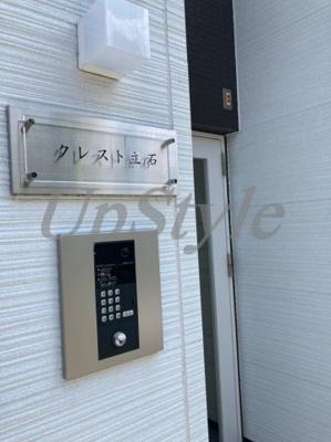 【セキュリティ】クレスト立石