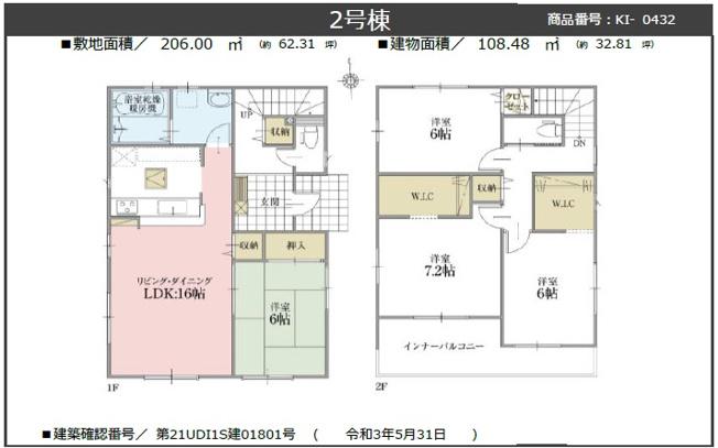 2号棟 4LDK+WIC×2 家事動線のよい間取りです。時短になり動きやすいです。