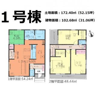 【区画図】沼津市根古屋20-1期 新築戸建 全5棟 (1号棟)