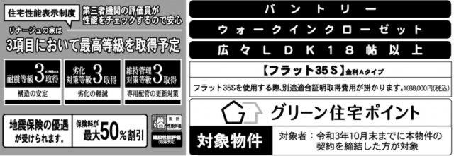 【その他】新築 平塚市徳延20-1期 全1棟