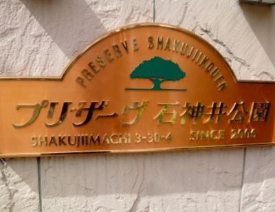 【周辺】プリザーヴ石神井公園