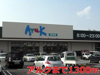 アルクまで1300m
