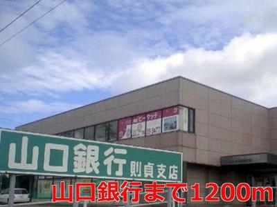 山口銀行まで1200m