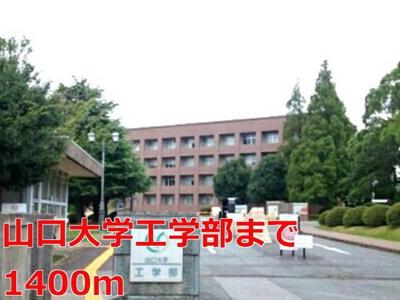 山口大学工学部まで1400m