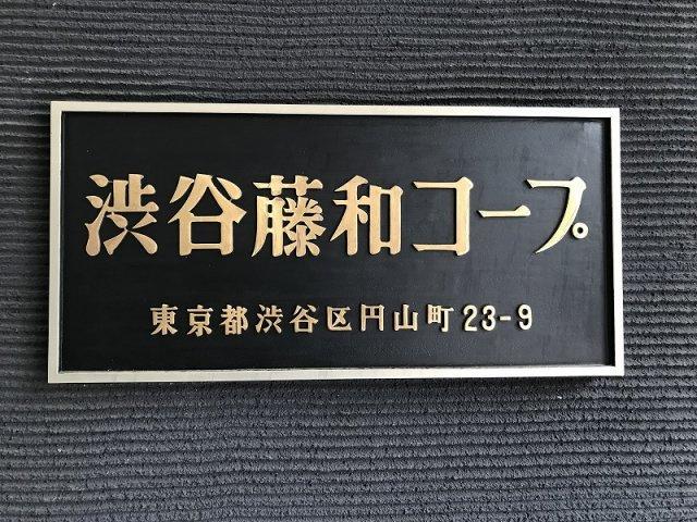 【外観】渋谷藤和コープ