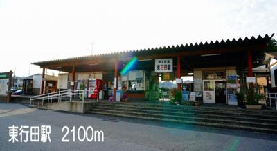 東行田駅まで2100m