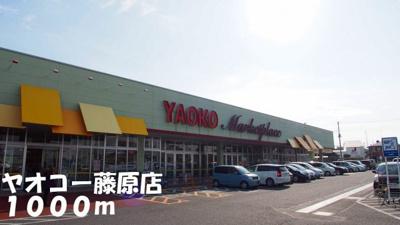 ヤオコー藤原店まで1000m
