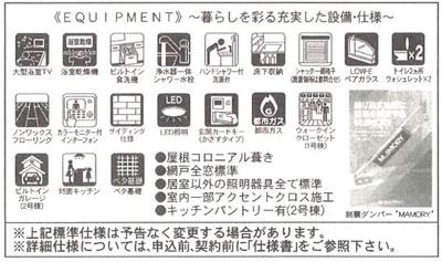 【設備】新築 京王相模線 横浜線 相模線 橋本駅