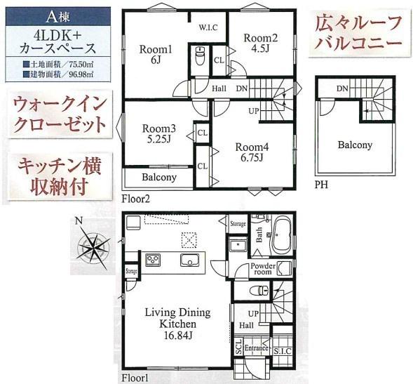 土地面積75.50平米 建物面積96.98平米  各室収納付きの4LDK! 二面採光で陽当り良好です!