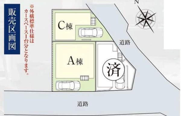 閑静な住宅街に限定3棟販売! 残りA号棟、最終一棟になります。