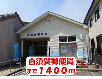 白須賀郵便局まで1400m