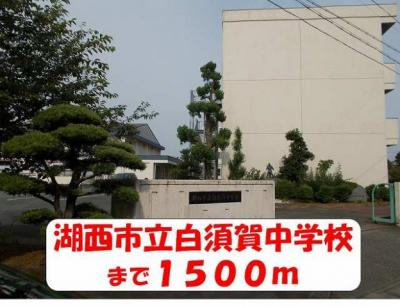 湖西市立白須賀中学校まで1500m