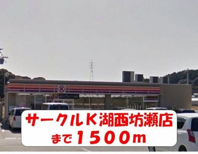 サークルK湖西坊瀬店まで1500m