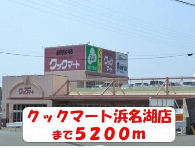 クックマート浜名湖店まで5200m