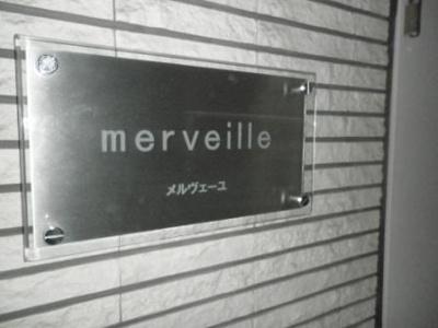 【その他】メルヴェーユ