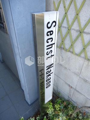 【エントランス】Sechst Nakano
