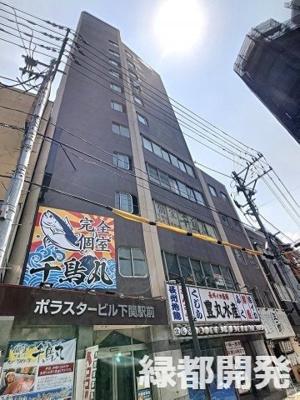【外観】ポラスタービル下関駅前