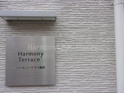 ハーモニーテラス梅田の建物ロゴ☆