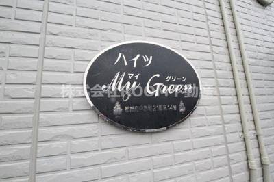 【その他】ハイツ・マイグリーン