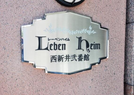【その他】レーベンハイム西新井弐番館