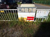 仁作駐車場の画像