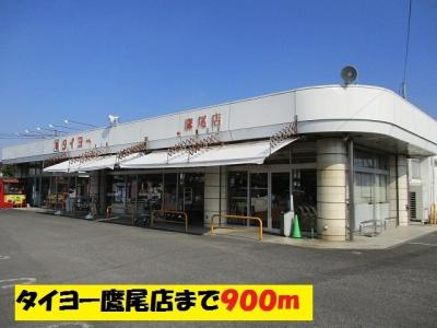 タイヨー鷹尾店まで900m