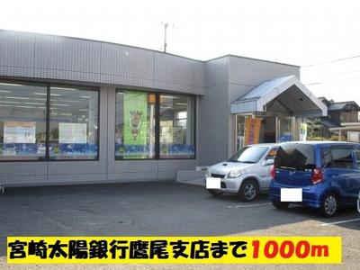 宮崎太陽銀行鷹尾支店まで1000m