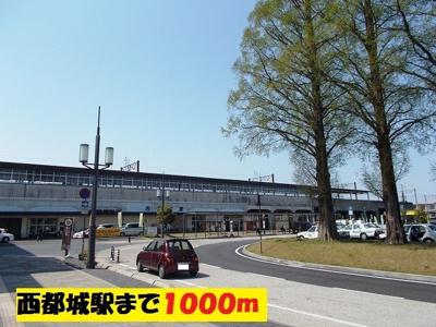 西都城駅まで1000m