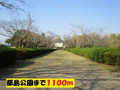 都島公園まで1100m