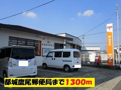 都城鷹尾郵便局まで1300m