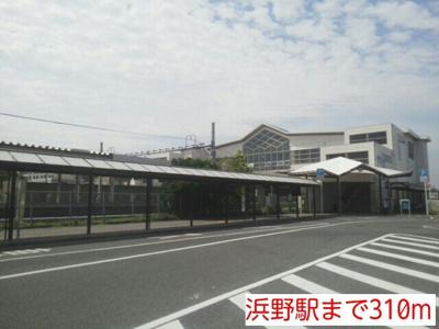 浜野駅まで310m