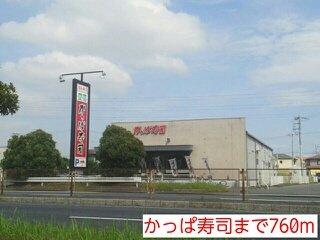 かっぱ寿司まで760m