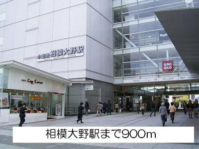 相模大野駅まで900m