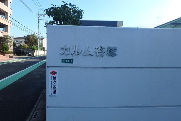 【その他】カルム谷塚