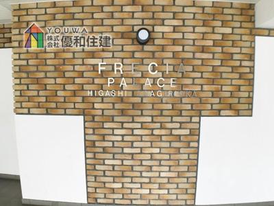 【その他】フレシアパレス東朝霧丘