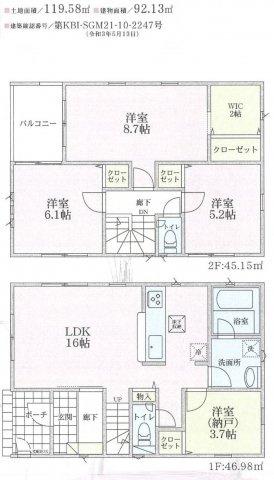 新築 平塚市中原 第5 1号棟