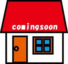 現在建設中です!7月中旬完成予定(^_-)-☆ しばらくお待ちください。