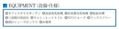 【設備】千種区徳川山町新築戸建て1