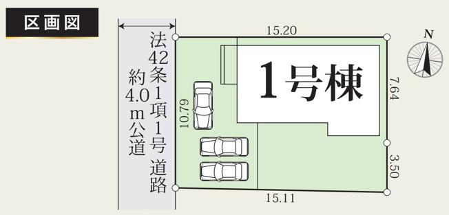【区画図】新築 茅ヶ崎市赤羽根 8期  1号棟