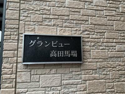 グランビュー高田馬場☆