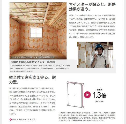 耐力壁に使用される耐力面材は構造用面材ではなく、地震・火事につよいダイライト建材を使用■片平工務店