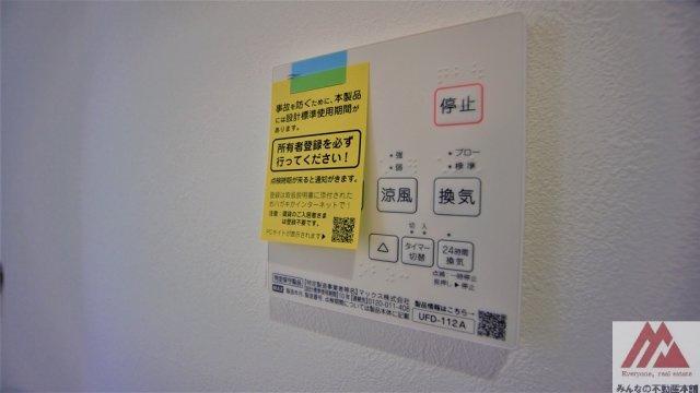【冷暖房・空調設備】諏訪野町新築建売B棟
