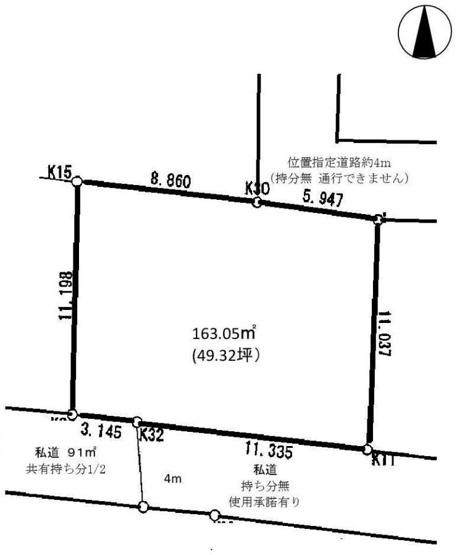 【土地図】建築条件付き売地(整形地)