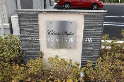 【その他】シャトーパルフェ