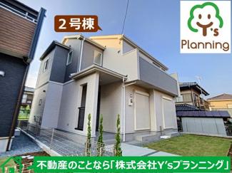 【外観】沼津市本 新築戸建 全2棟 (2号棟)